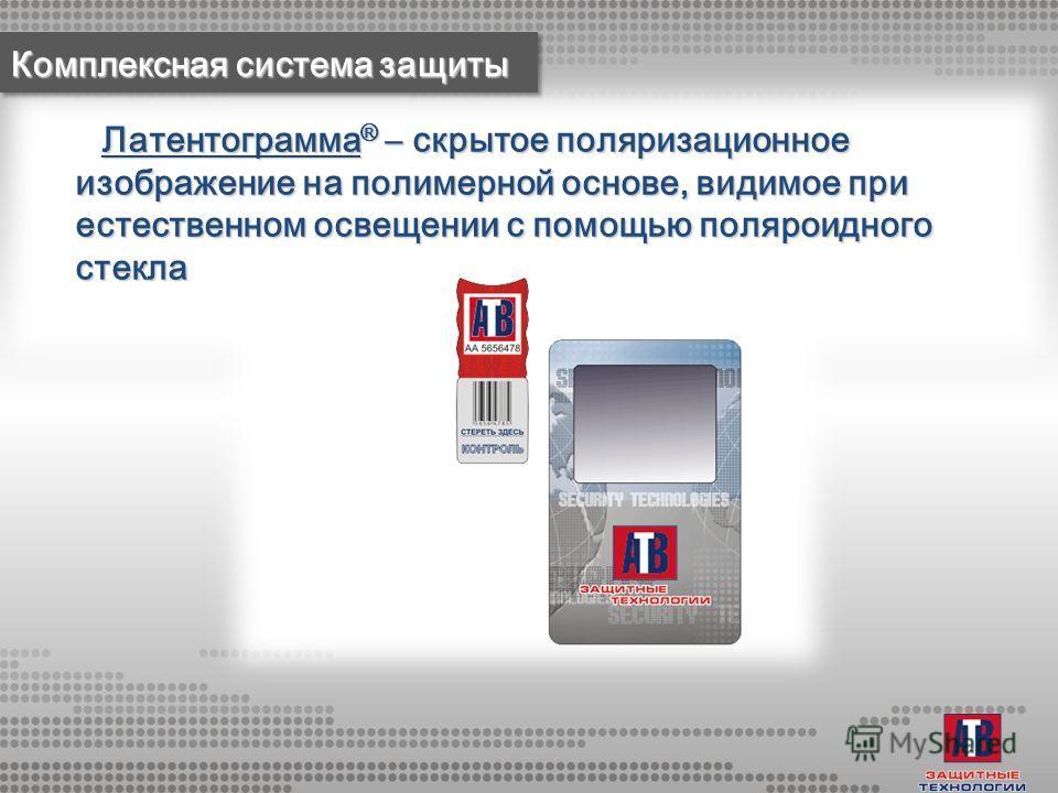 Латентограмма ® – скрытое поляризационное изображение на полимерной основе, видимое при естественном освещении с помощью поляроидного стекла Комплексная система защиты