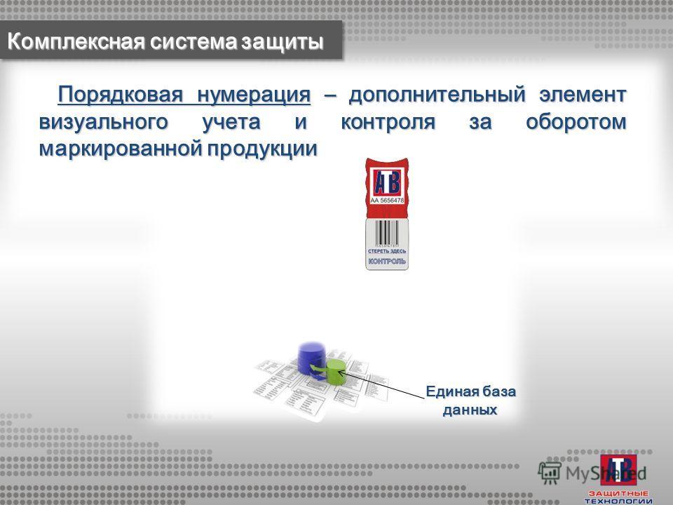 Порядковая нумерация – дополнительный элемент визуального учета и контроля за оборотом маркированной продукции Порядковая нумерация – дополнительный элемент визуального учета и контроля за оборотом маркированной продукции Комплексная система защиты Е