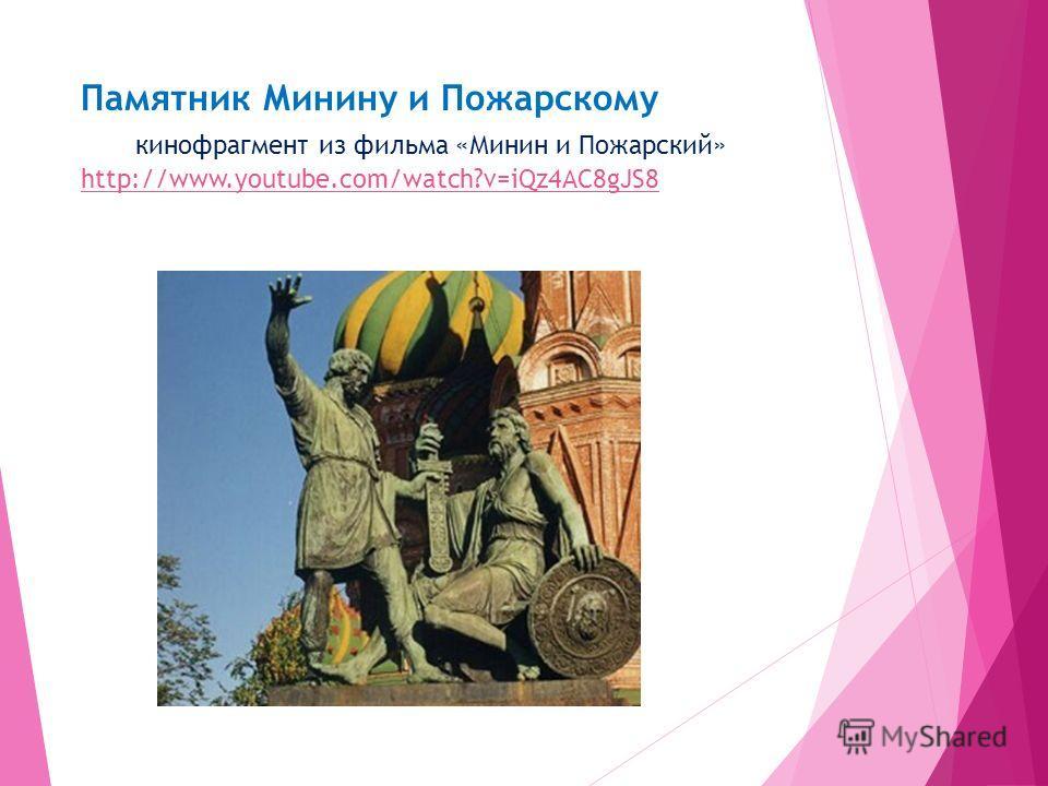 Памятник Минину и Пожарскому кинофрагмент из фильма «Минин и Пожарский» http://www.youtube.com/watch?v=iQz4AC8gJS8 http://www.youtube.com/watch?v=iQz4AC8gJS8