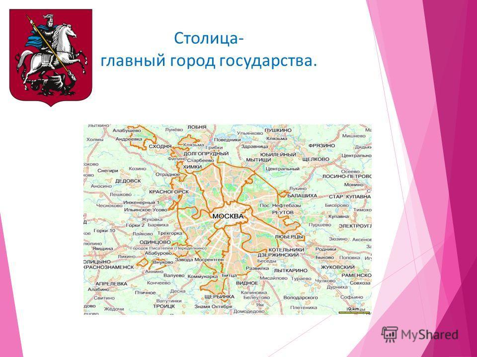 Столица- главный город государства.