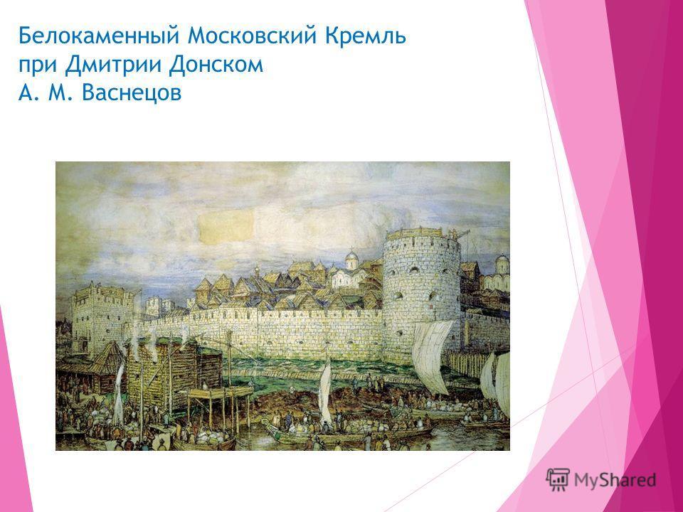 Белокаменный Московский Кремль при Дмитрии Донском А. М. Васнецов