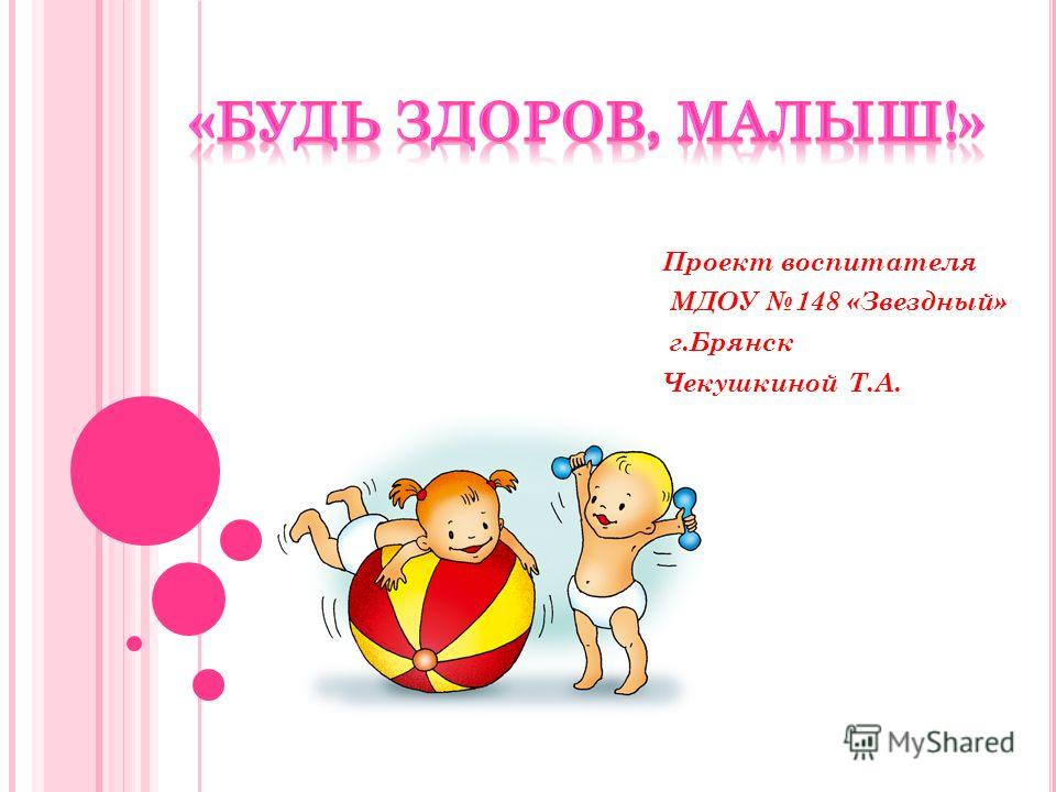 Проект воспитателя МДОУ 148 «Звездный» г.Брянск Чекушкиной Т.А.
