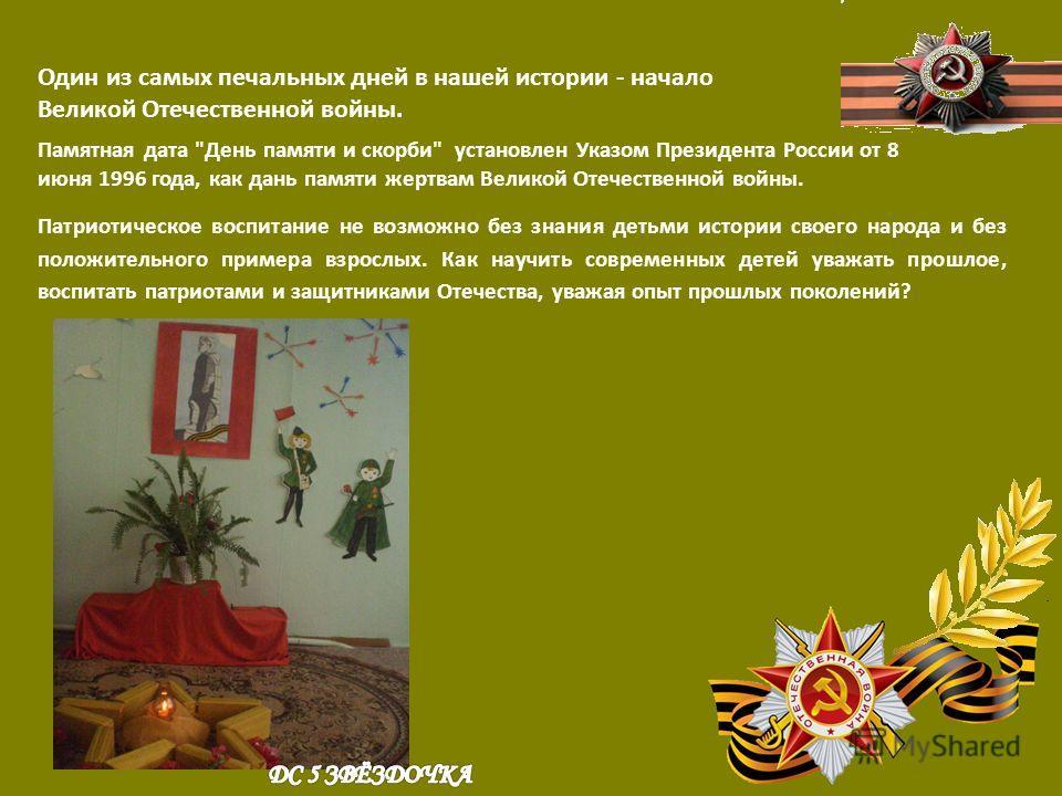 Один из самых печальных дней в нашей истории - начало Великой Отечественной войны. Памятная дата