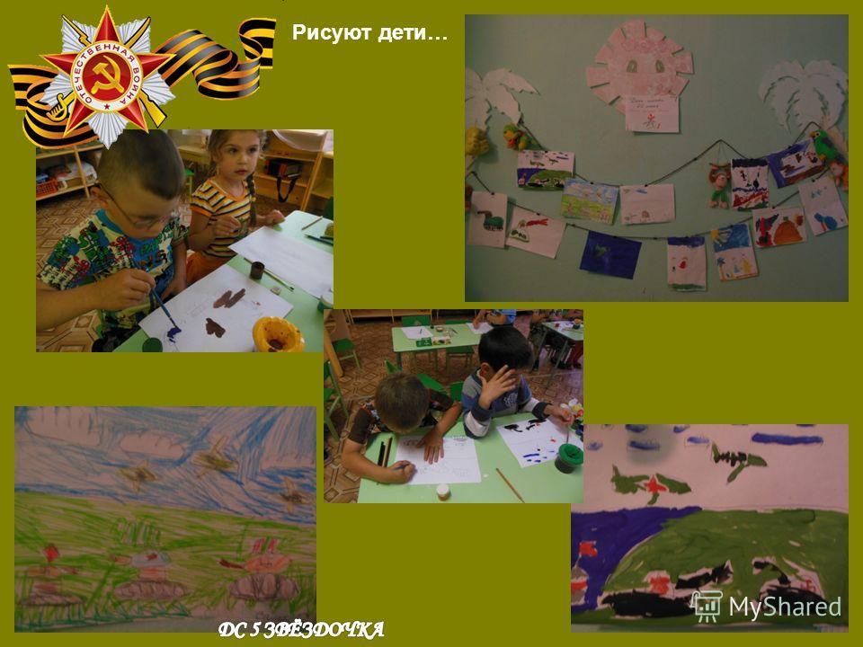 Рисуют дети…