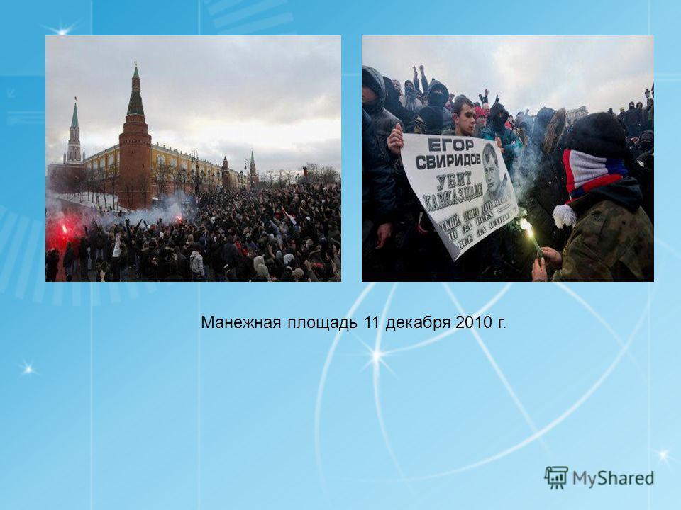 Манежная площадь 11 декабря 2010 г.
