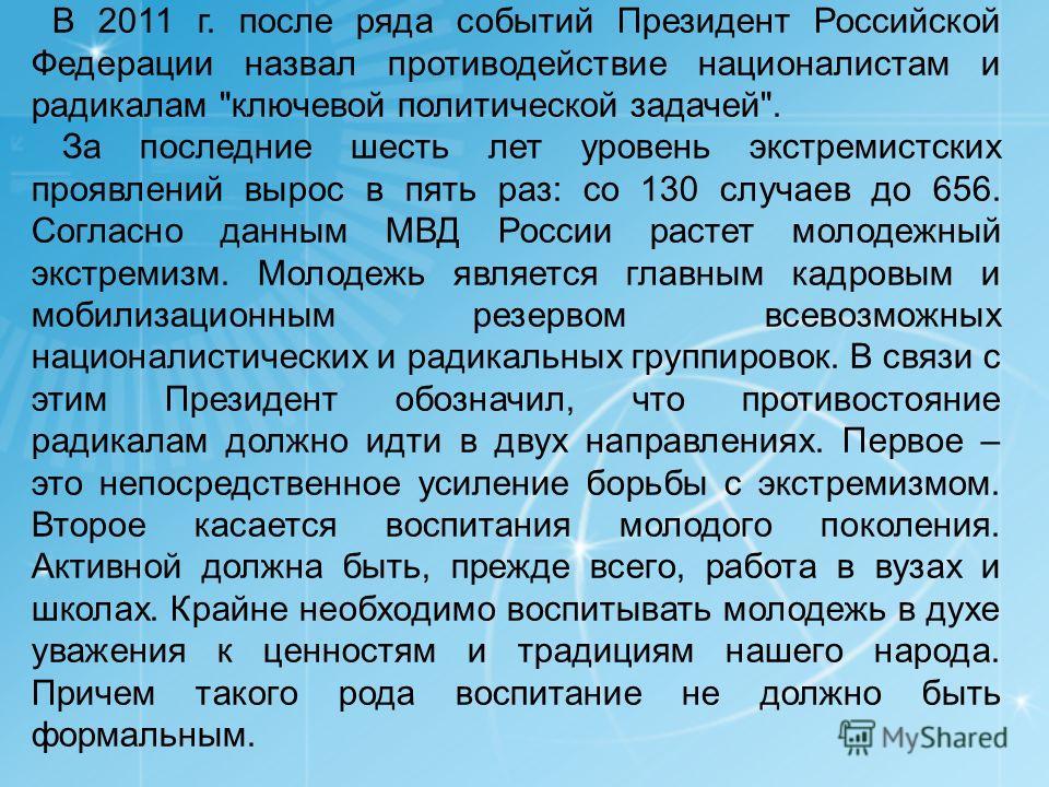 В 2011 г. после ряда событий Президент Российской Федерации назвал противодействие националистам и радикалам
