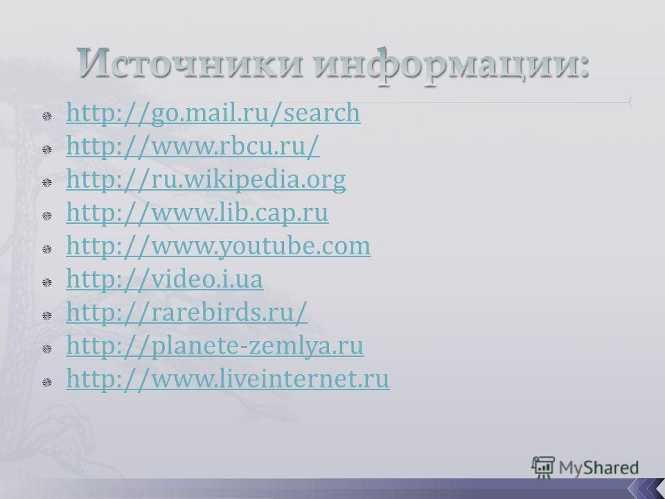 http://go.mail.ru/search http://www.rbcu.ru/ http://ru.wikipedia.org http://www.lib.cap.ru http://www.youtube.com http://video.i.ua http://rarebirds.ru/ http://planete-zemlya.ru http://www.liveinternet.ru