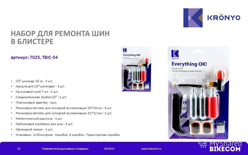 НАБОР ДЛЯ РЕМОНТА ШИН В БЛИСТЕРЕ артикул: 7025, TBIC-54 СО² цилиндр 16 гр - 3 шт; Крышка для СО² цилиндра - 1 шт; Каучуковый клей 7 мл - 1 шт; Соединительная трубка СО² - 1 шт; Пластиковый адаптер - 1 шт; Резиновые заплаты для холодной вулканизации 3