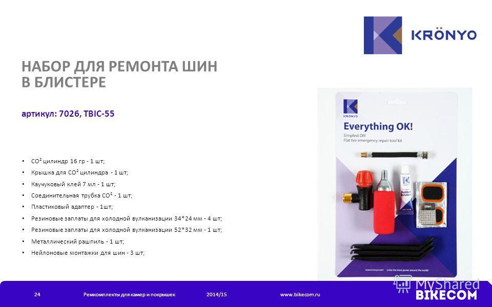 НАБОР ДЛЯ РЕМОНТА ШИН В БЛИСТЕРЕ артикул: 7026, TBIC-55 СО² цилиндр 16 гр - 1 шт; Крышка для СО² цилиндра - 1 шт; Каучуковый клей 7 мл - 1 шт; Соединительная трубка СО² - 1 шт; Пластиковый адаптер - 1 шт; Резиновые заплаты для холодной вулканизации 3
