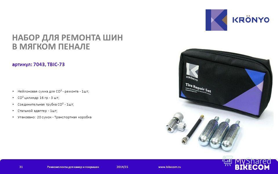 НАБОР ДЛЯ РЕМОНТА ШИН В МЯГКОМ ПЕНАЛЕ артикул: 7043, TBIC-73 Нейлоновая сумка для СО² - ремонта - 1 шт; СО² цилиндр 16 гр - 3 шт; Соединительная трубка СО² - 1 шт; Стальной адаптер - 1 шт; Упаковано: 20 сумок - Транспортная коробка 31Ремкомплекты для