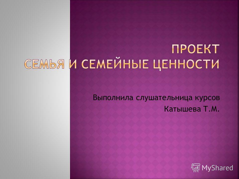 Выполнила слушательница курсов Катышева Т.М.