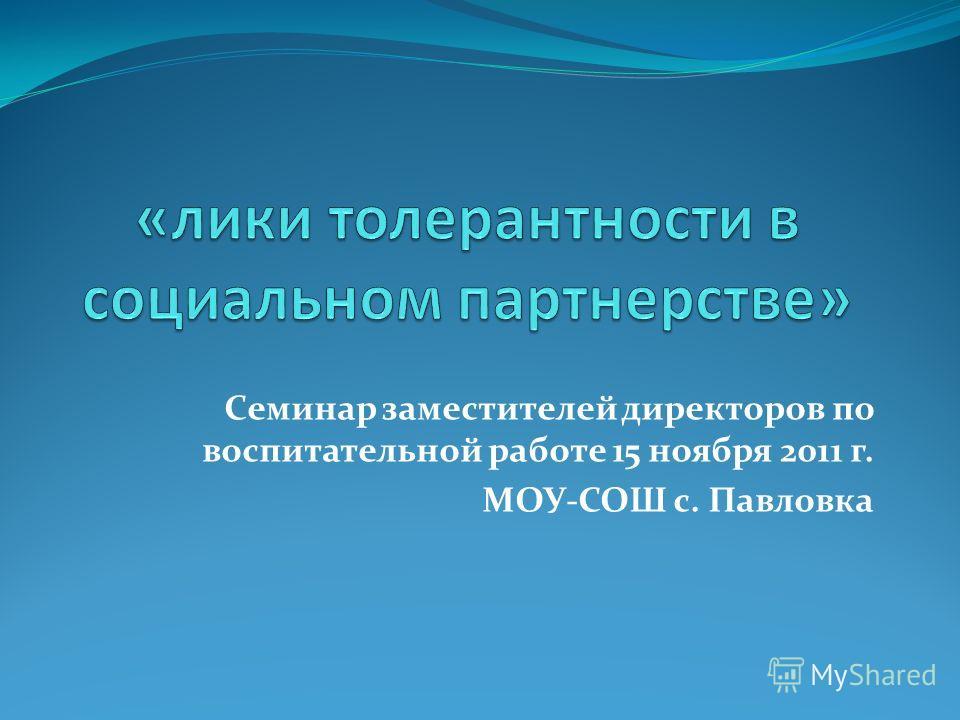 Семинар заместителей директоров по воспитательной работе 15 ноября 2011 г. МОУ-СОШ с. Павловка
