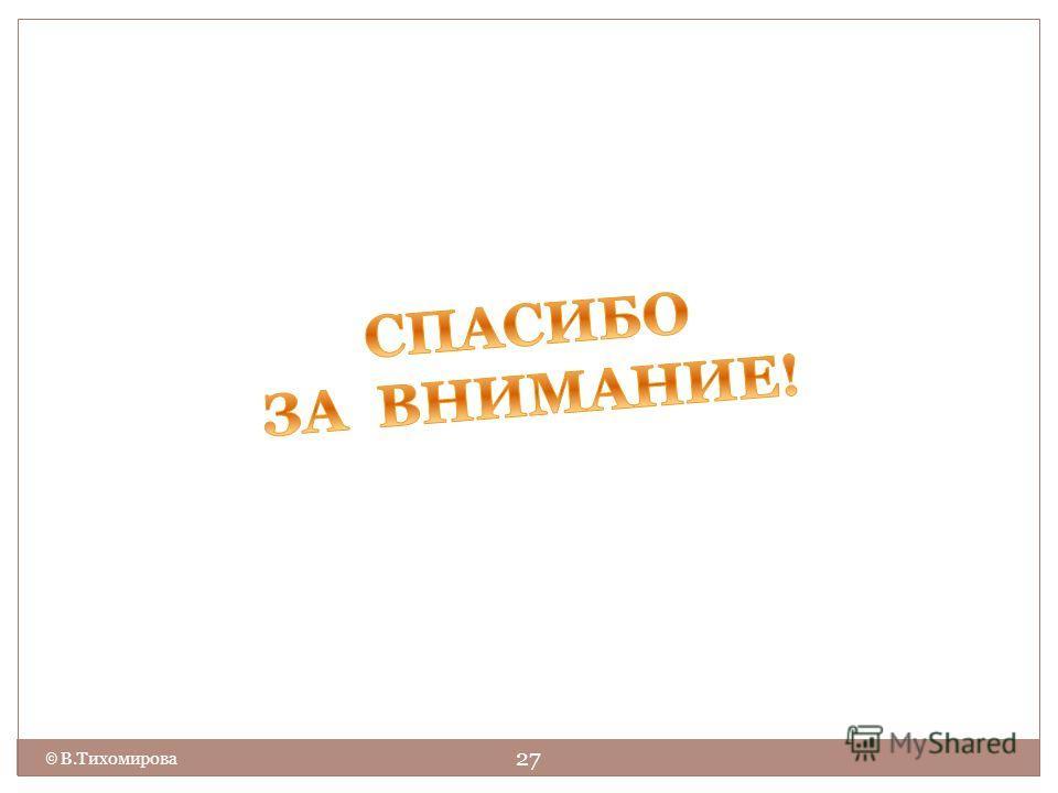 27 © В.Тихомирова
