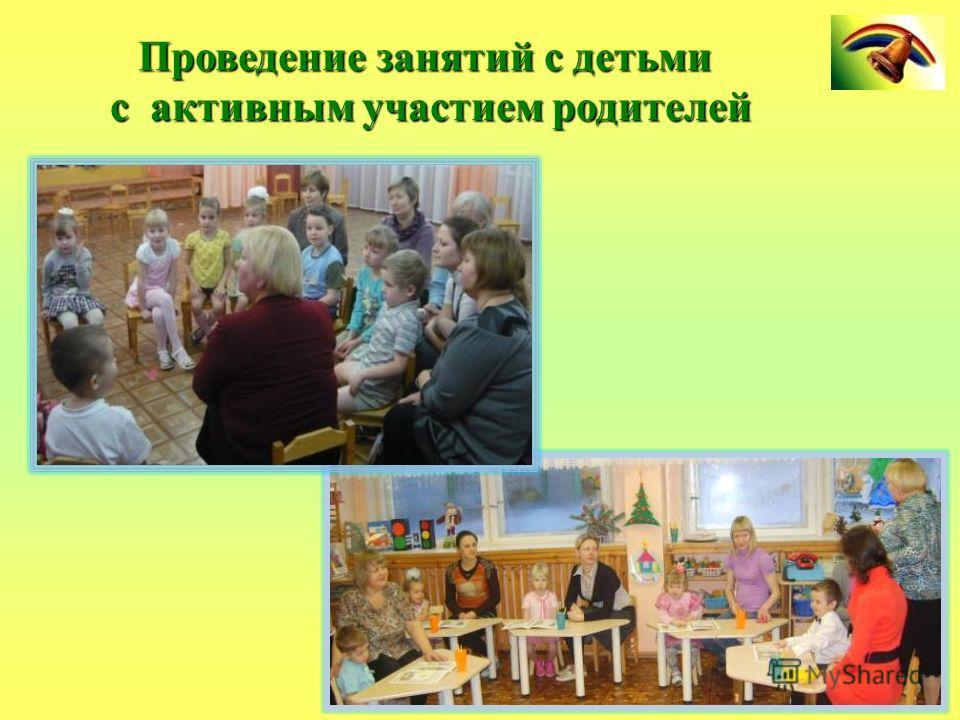 Проведение занятий с детьми с активным участием родителей