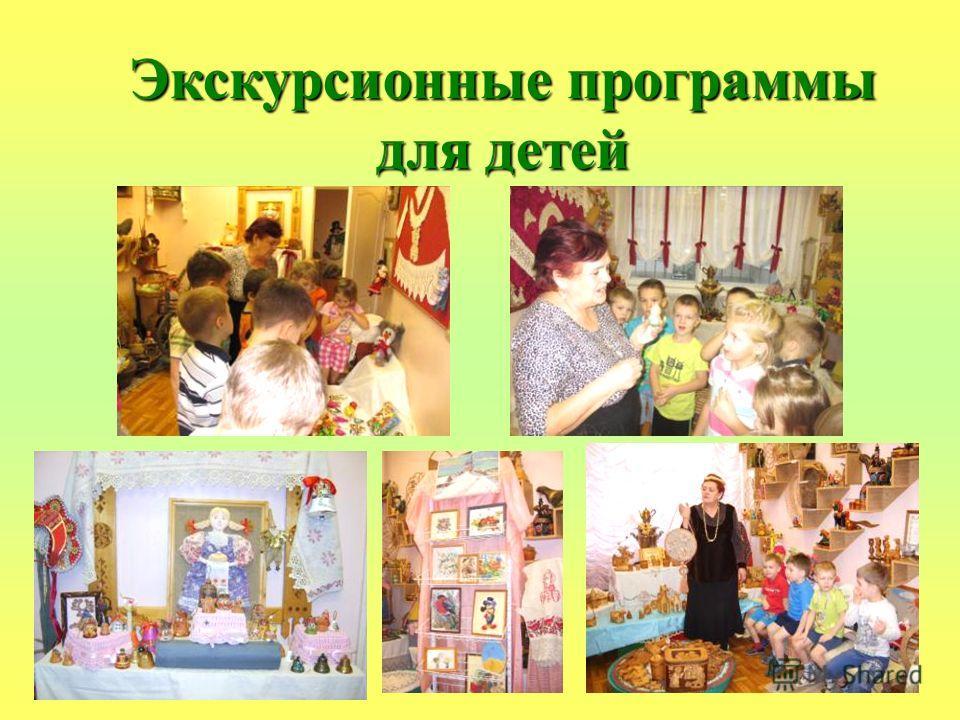 Экскурсионные программы для детей