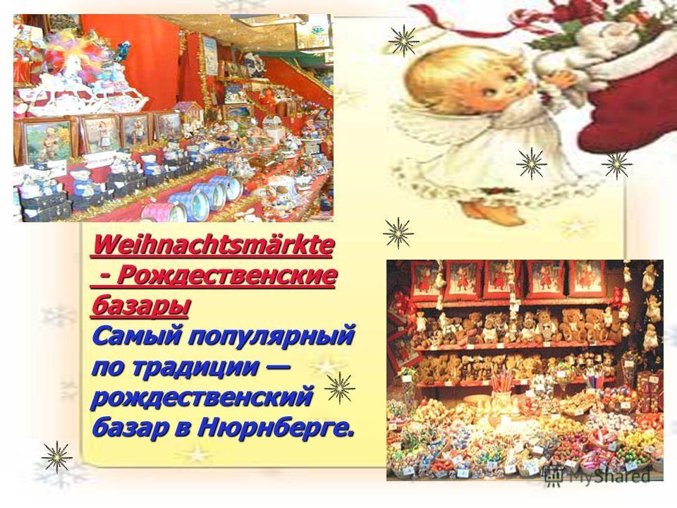Weihnachtsmärkte - Рождественские базары Самый популярный по традиции рождественский базар в Нюрнберге.