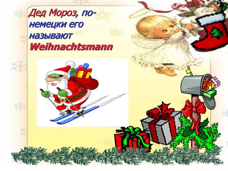 Дед Мороз, по- немецки его называют Weihnachtsmann