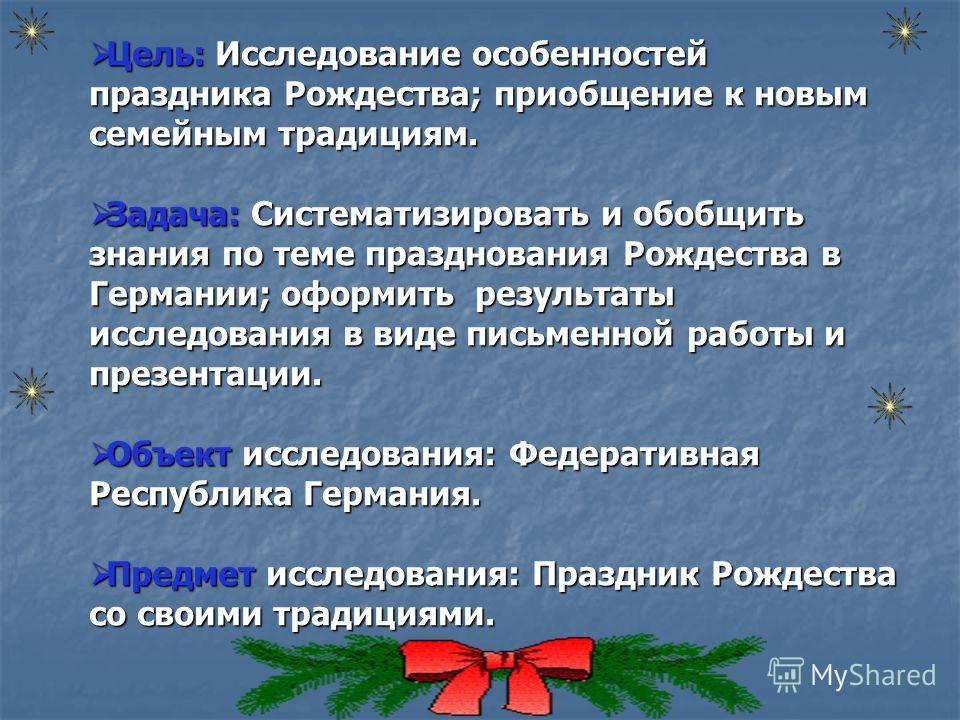 Цель: Исследование особенностей праздника Рождества; приобщение к новым семейным традициям. Цель: Исследование особенностей праздника Рождества; приобщение к новым семейным традициям. Задача: Систематизировать и обобщить знания по теме празднования Р