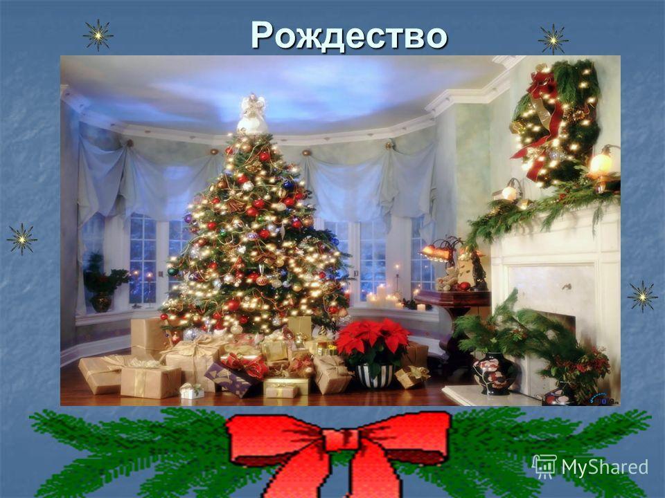 Рождество Рождество