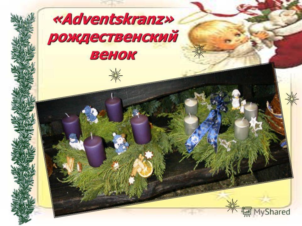 «Adventskranz» рождественский венок