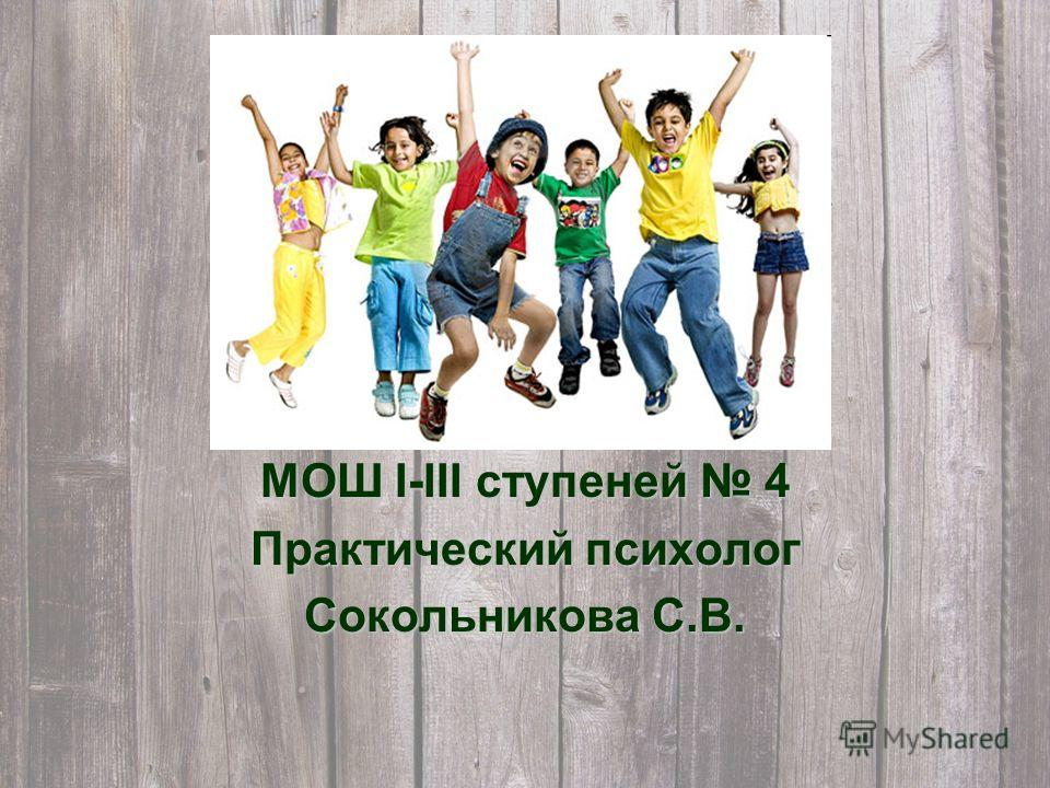 МОШ I-III ступеней 4 Практический психолог Сокольникова С.В.