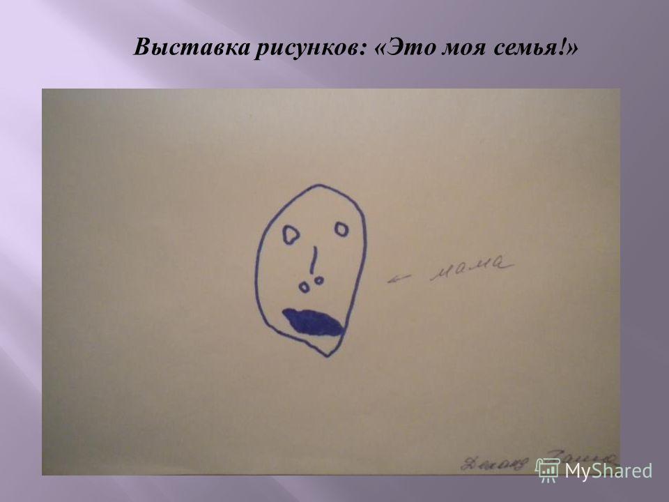 Выставка рисунков: «Это моя семья!»