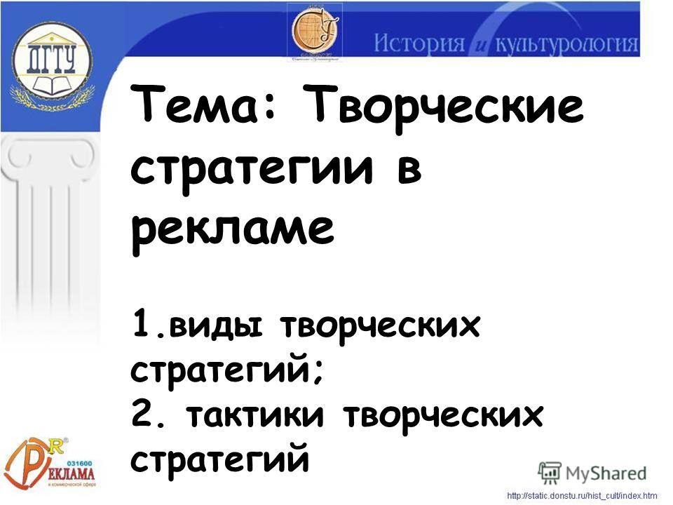 Тема: Творческие стратегии в рекламе 1. виды творческих стратегий; 2. тактики творческих стратегий