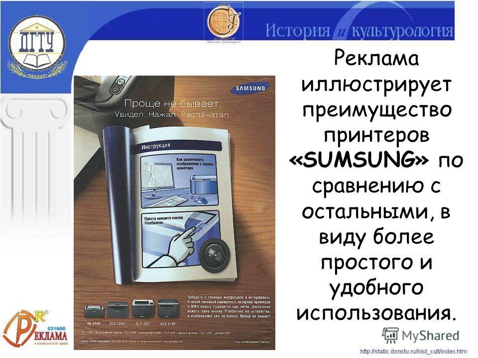 Реклама иллюстрирует преимущество принтеров «SUMSUNG» по сравнению с остальными, в виду более простого и удобного использования.