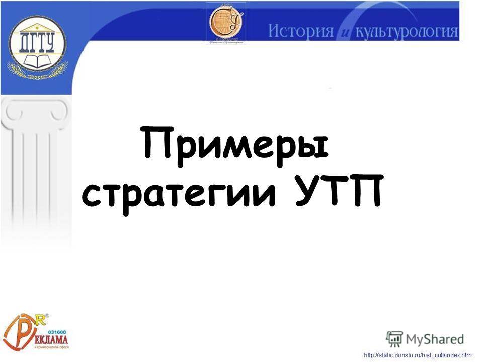 Примеры стратегии УТП