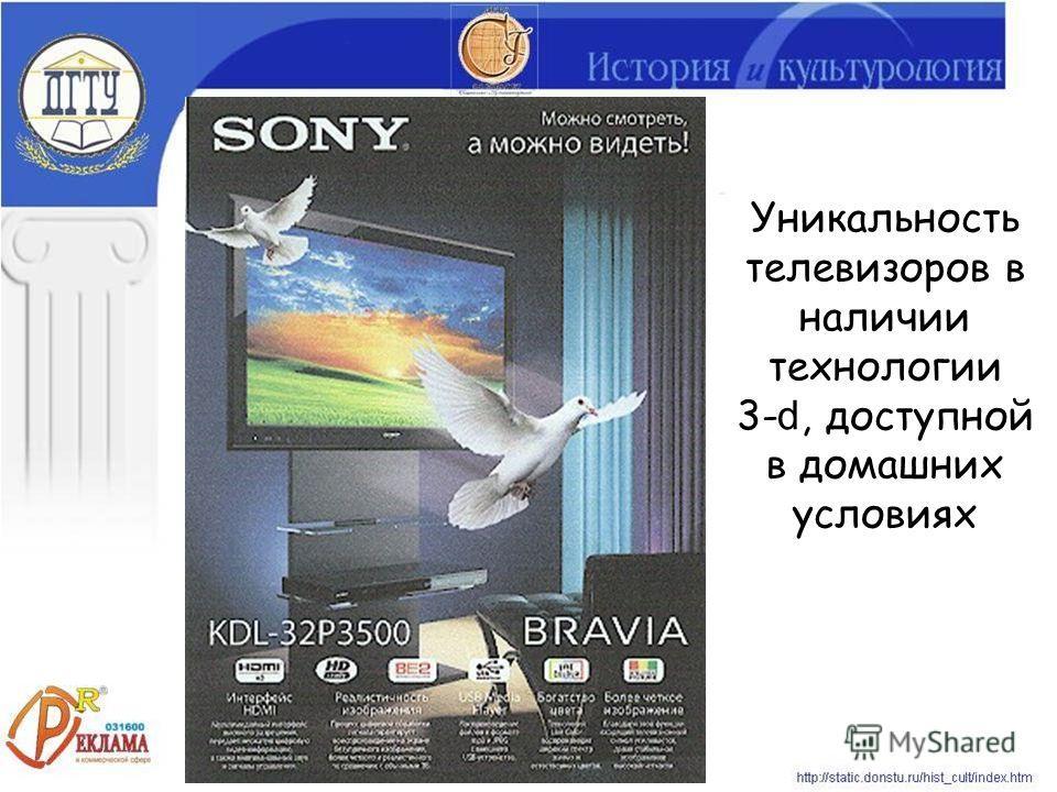 Уникальность телевизоров в наличии технологии 3- d, доступной в домашних условиях