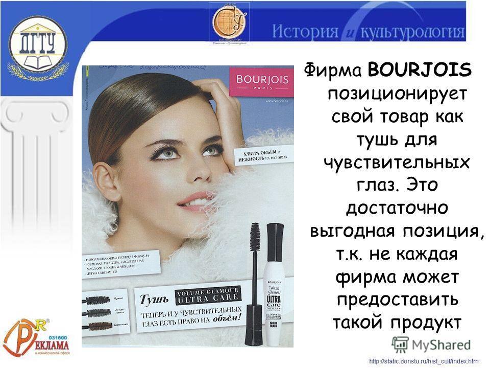 Фирма BOURJOIS позиционирует свой товар как тушь для чувствительных глаз. Это достаточно выгодная позиция, т.к. не каждая фирма может предоставить такой продукт