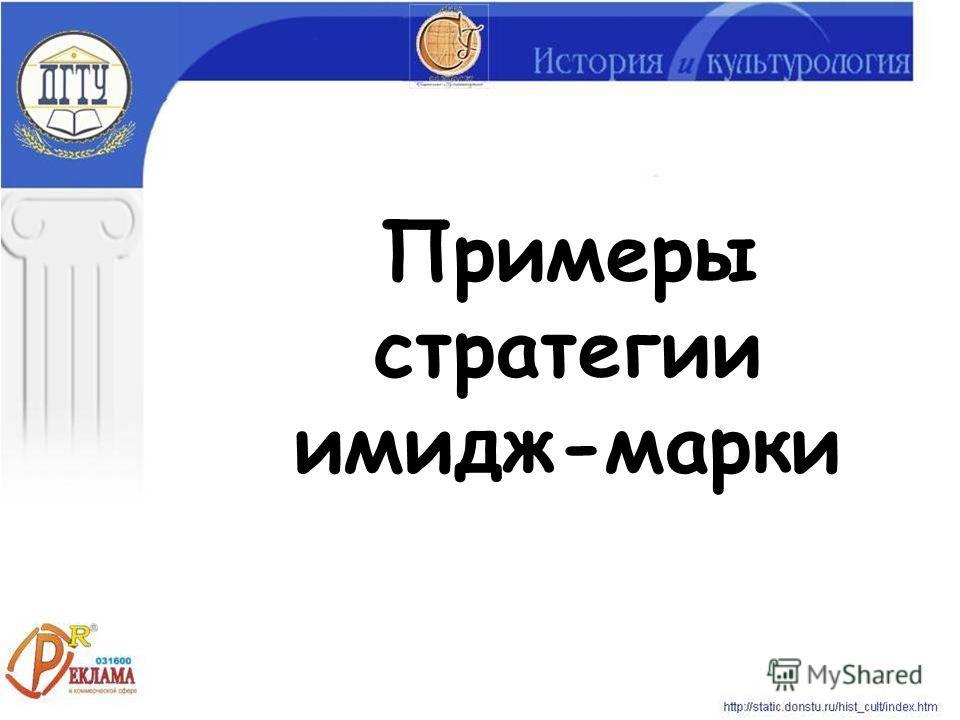 Примеры стратегии имидж-марки