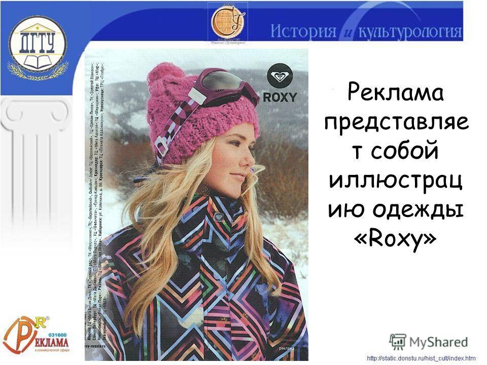 Реклама представляет собой иллюстрацию одежды «Roxy»