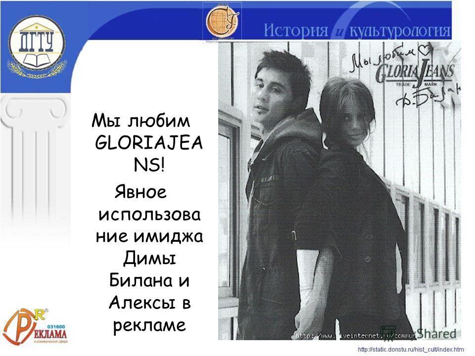 Мы любим GLORIAJEA NS! Явное использование имиджа Димы Билана и Алексы в рекламе