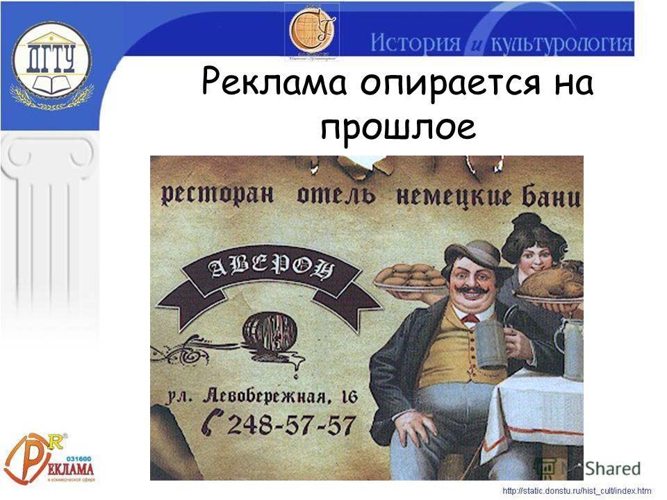 Реклама опирается на прошлое