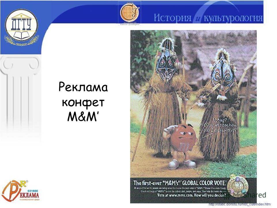 Реклама конфет M&M
