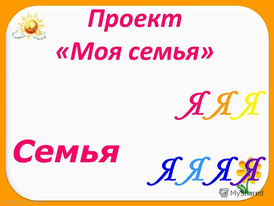 FokinaLida.75@mail.ru Семья Я Я ЯЯ Я Я ЯЯ Я ЯЯ Я Я Я Проект «Моя семья»