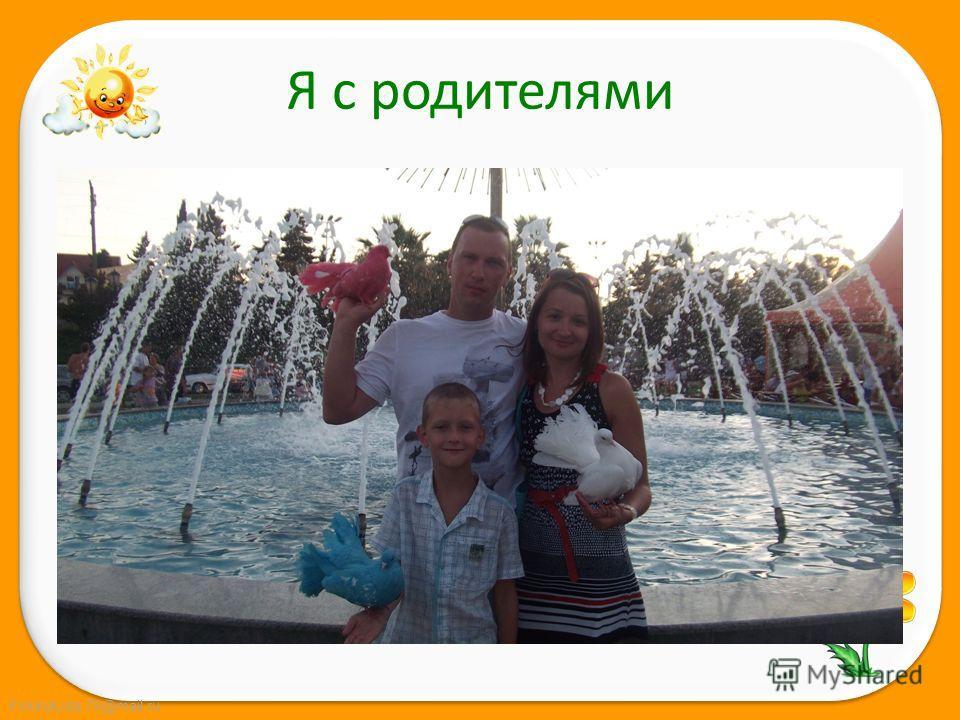FokinaLida.75@mail.ru Я с родителями