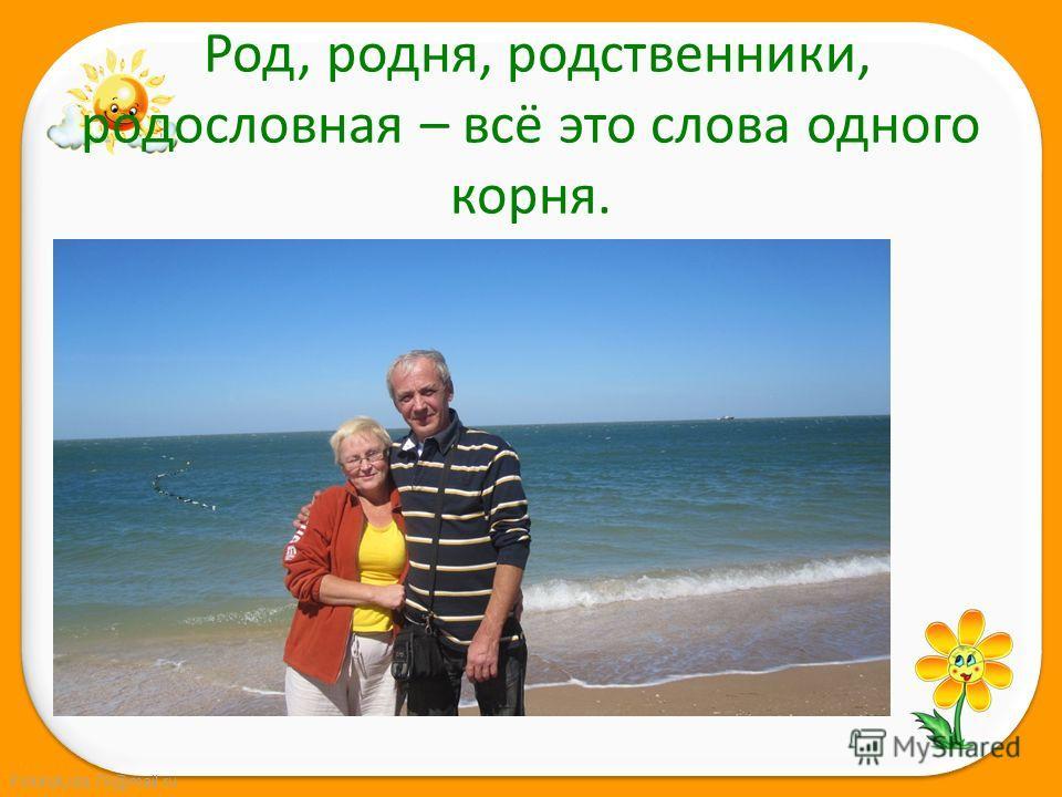 FokinaLida.75@mail.ru Род, родня, родственники, родословная – всё это слова одного корня.