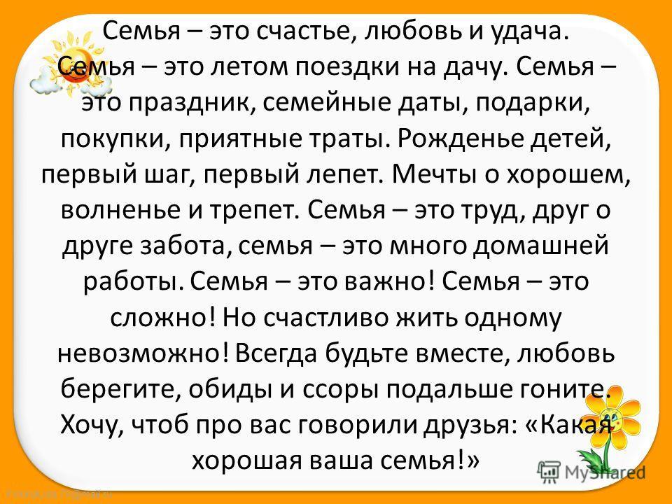FokinaLida.75@mail.ru Семья – это счастье, любовь и удача. Семья – это летом поездки на дачу. Семья – это праздник, семейные даты, подарки, покупки, приятные траты. Рожденье детей, первый шаг, первый лепет. Мечты о хорошем, волненье и трепет. Семья –