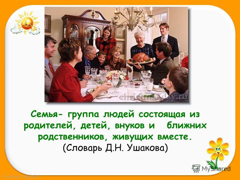 FokinaLida.75@mail.ru Семья- группа людей состоящая из родителей, детей, внуков и ближних родственников, живущих вместе. (Словарь Д.Н. Ушакова)