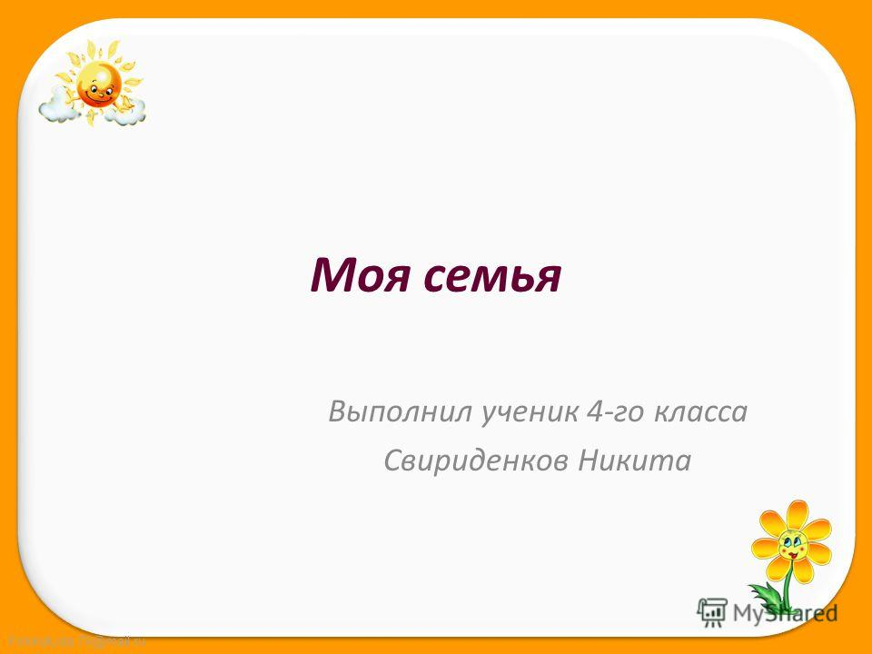 FokinaLida.75@mail.ru Моя семья Выполнил ученик 4-го класса Свириденков Никита