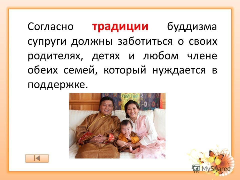 Согласно традиции буддизма супруги должны заботиться о своих родителях, детях и любом члене обеих семей, который нуждается в поддержке.