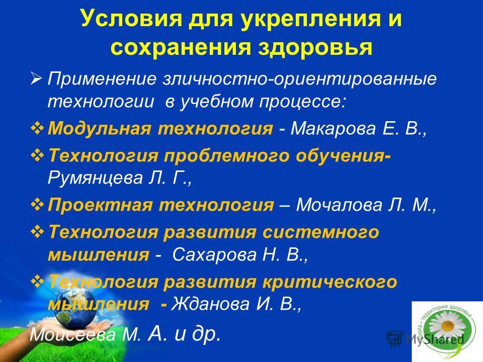 Free Powerpoint Templates Page 6 Условия для укрепления и сохранения здоровья Применение зличностно-ориентированные технологии в учебном процессе: Модульная технология - Макарова Е. В., Технология проблемного обучения- Румянцева Л. Г., Проектная техн