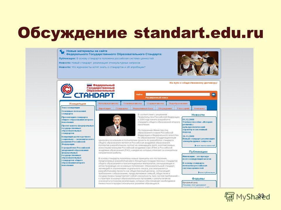 33 Обсуждение standart.edu.ru