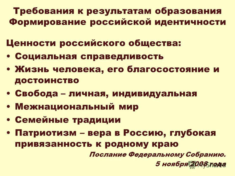 8 Требования к результатам образования Формирование российской идентичности Ценности российского общества: Социальная справедливость Жизнь человека, его благосостояние и достоинство Свобода – личная, индивидуальная Межнациональный мир Семейные традиц