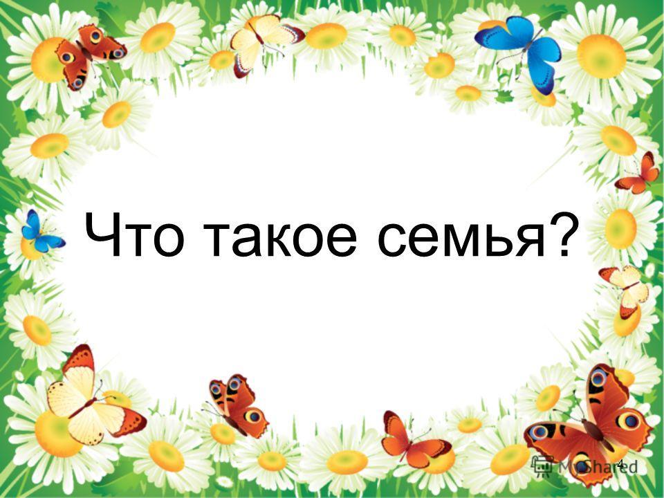 Что такое семья? 4