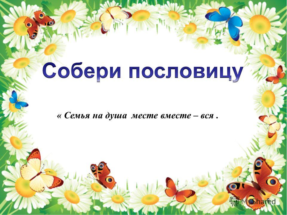 6 « Семья на душа месте вместе – вся.