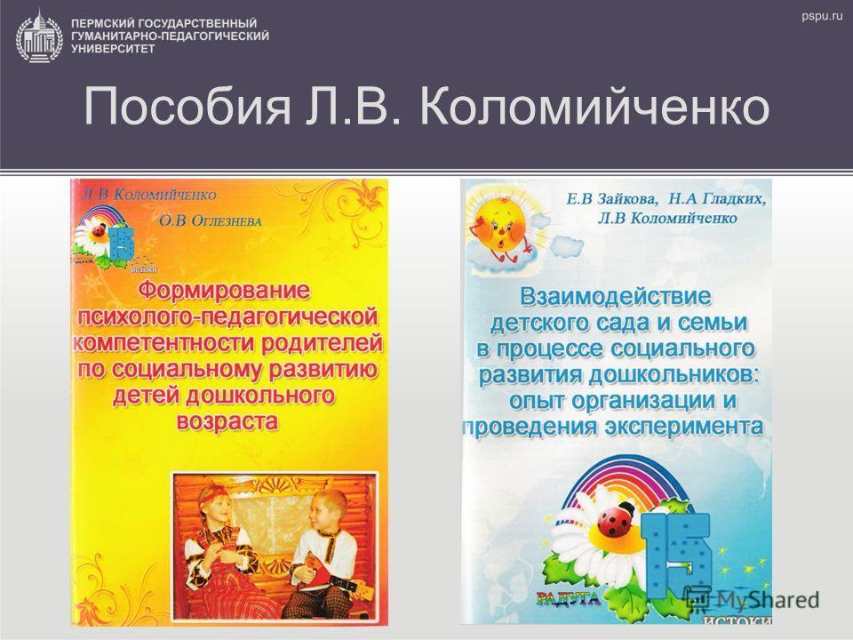 Пособия Л.В. Коломийченко