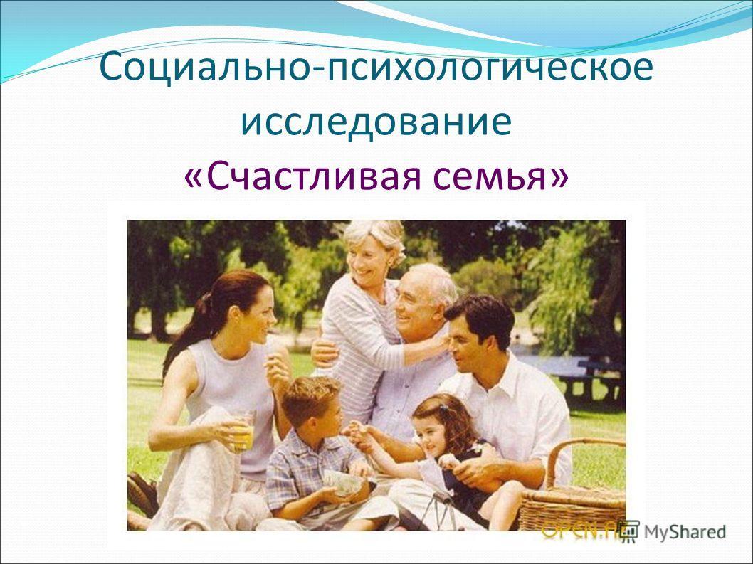Социально-психологическое исследование «Счастливая семья»